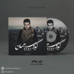 دانلود آهنگ جدید آیت احمدنژاد به نام ئازیز هیلاکم (چهارمین ترک از آلبوم کردستان)