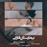 دانلود آهنگ جدید مجتبی احدی به نام بیمارستان فارابیمجتبی احدی - بیمارستان فارابی