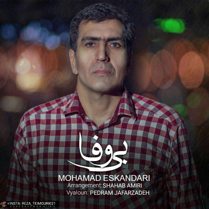 دانلود آهنگ جدید محمد اسکندری به نام بی وفا
