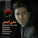 دانلود آهنگ جدید مسعود جلیلیان به نام علی اصغر
