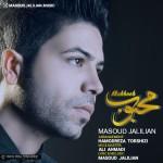 دانلود آهنگ جدید مسعود جلیلیان به نام محبوب
