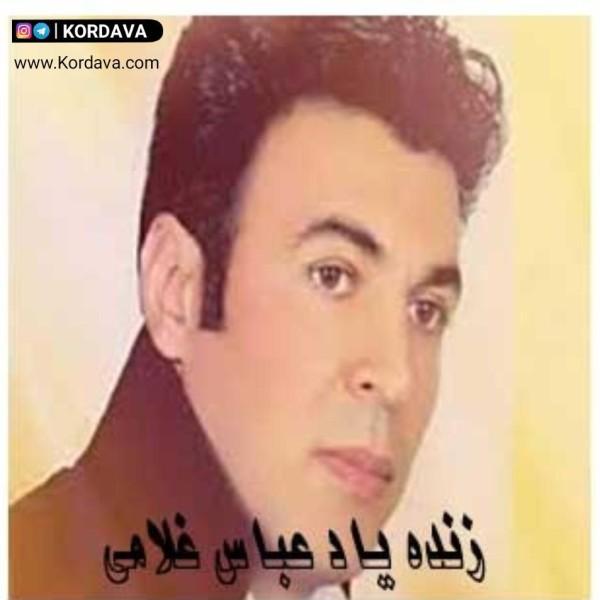 دانلود فول آلبوم زنده یاد عباس غلامی