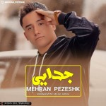 دانلود آهنگ جدید مهران پزشک به نام جداییمهران پزشک - جدایی