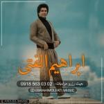 دانلود ۳ اجرای زنده جدید از ابراهیم الفتی